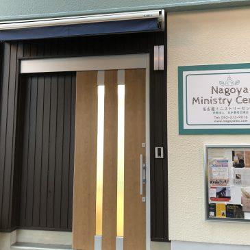 Opening Ceremony – Nagoya Ministry Center