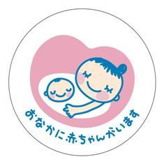 Pregnancy Mark